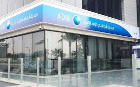 بنك ابوظبي الإسلامي