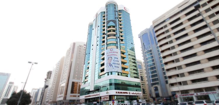 Al Salama Hospital Abu Dhabi