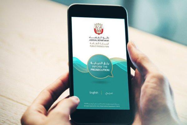 Abu Dhabi Police App